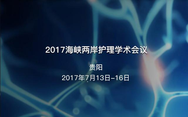2017海峡两岸护理学术会议