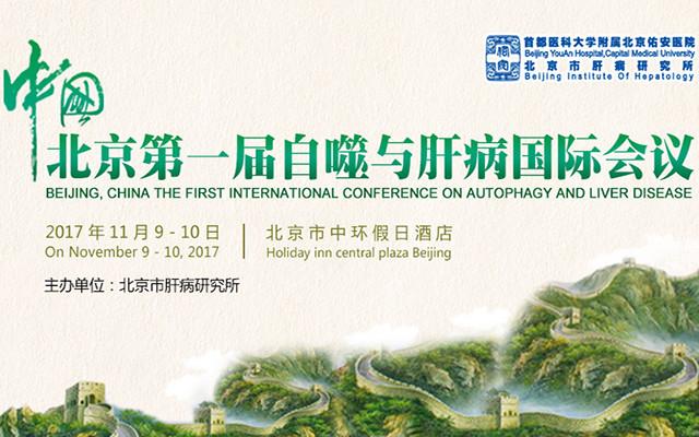 2017中国北京第一届自噬与肝病国际会议