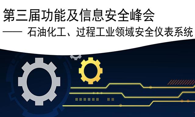 2017第三届功能安全及信息安全中国技术峰会