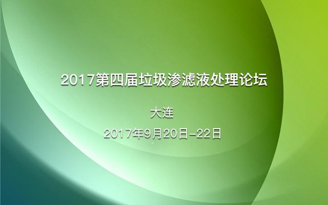 2017第四届垃圾渗滤液处理论坛