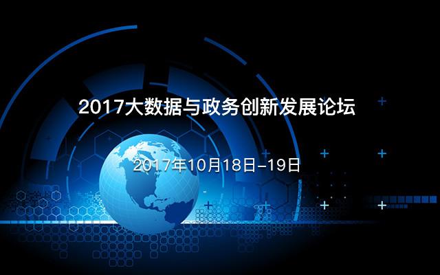 2017大数据与政务创新发展论坛