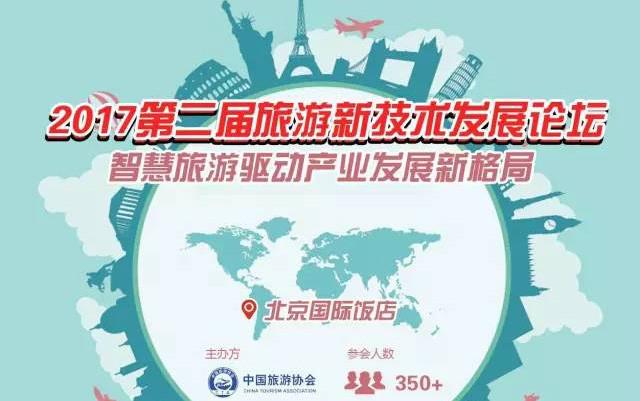 2017第二届旅游新技术发展论坛
