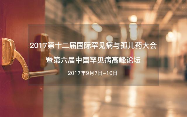 2017第十二届国际罕见病与孤儿药大会暨第六届中国罕见病高峰论坛