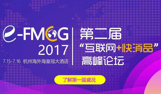 """2017第二届""""互联网+快消品""""高峰论坛"""