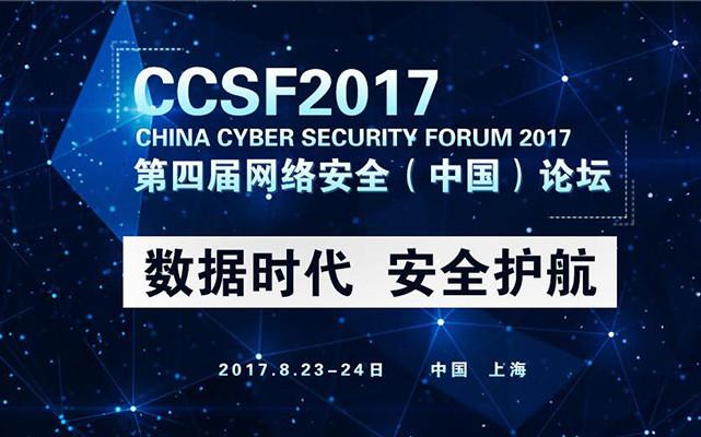 2017第四届网络安全(中国)论坛暨首席安全官(CSO)峰会