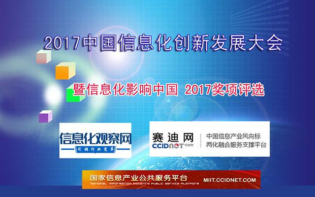 2017中国信息化创新发展大会