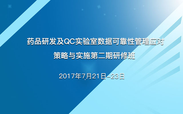 药品研发及QC实验室数据可靠性管理应对策略与实施第二期研修班