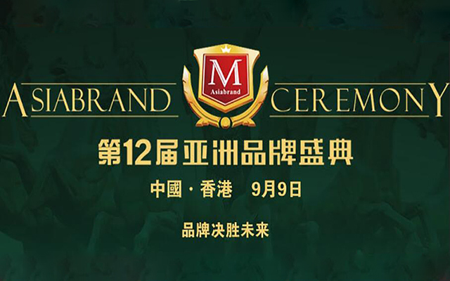 2017第12届亚洲品牌盛典