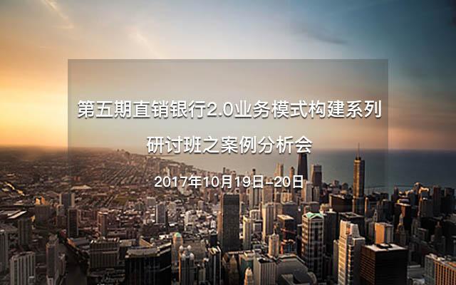 第五期直销银行2.0业务模式构建系列研讨班之案例分析会