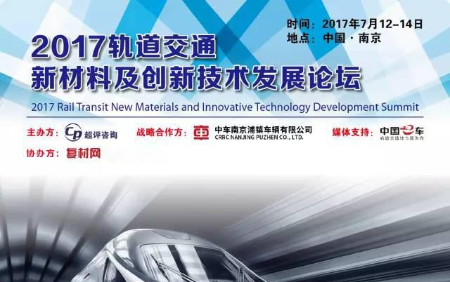 2017轨道交通新材料及创新技术发展论坛