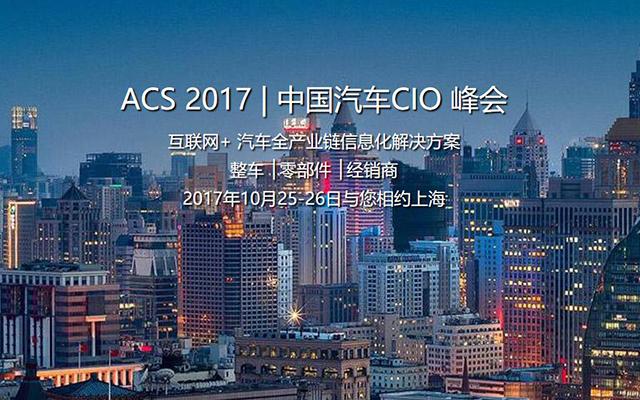 ACS 2017 | 中国汽车CIO峰会