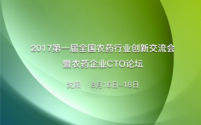 2017第一届全国农药行业创新交流会暨农药企业CTO论坛