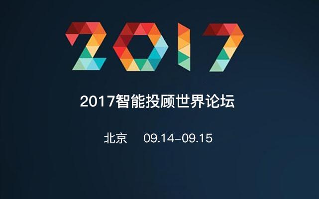 2017智能投顾世界论坛