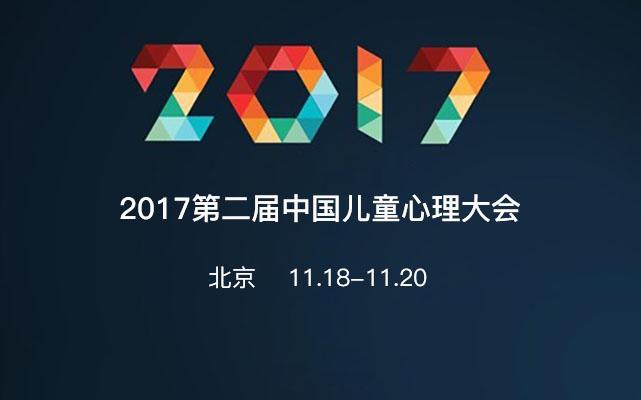 2017第二届中国儿童心理大会