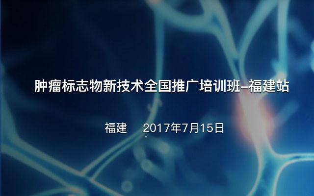 肿瘤标志物新技术全国推广培训班-福建站
