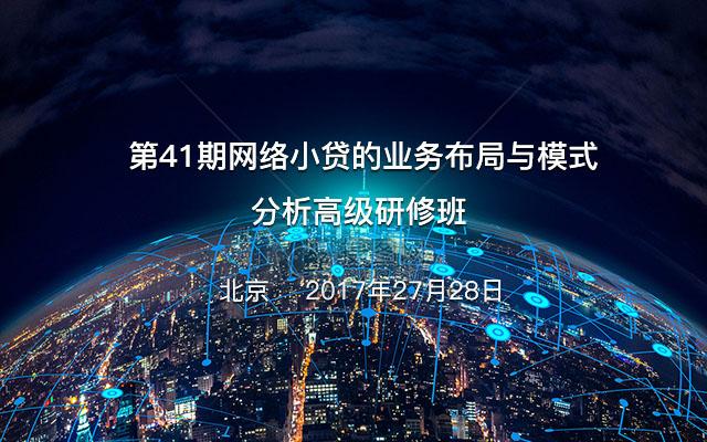 第41期网络小贷的业务布局与模式分析高级研修班