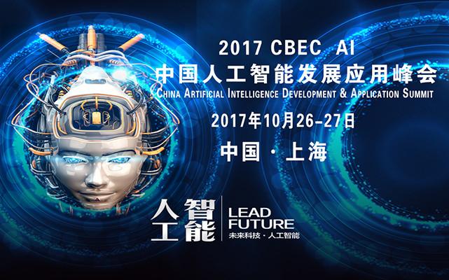 2017 CBEC AI 中国人工智能发展应用峰会