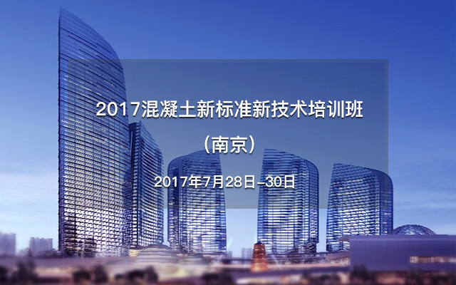 2017混凝土新标准新技术培训班(南京)