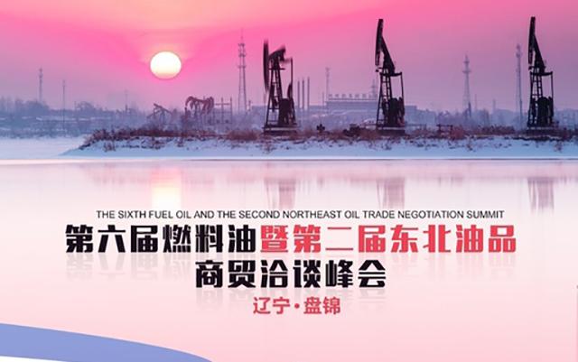 2017第六届燃料油暨第二届东北油品商贸洽谈峰会