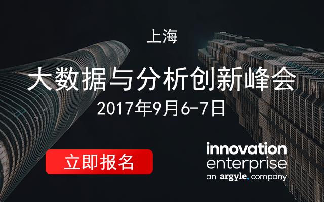 2017大数据与分析创新峰会-上海