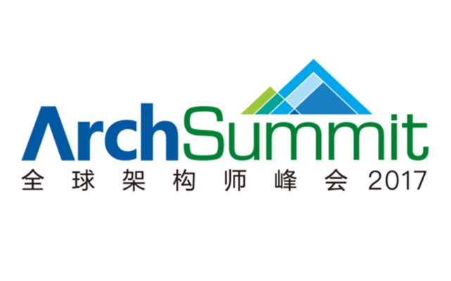 ArchSummit全球架构师峰会(深圳站)——实时处理技术与创新业务架构专场