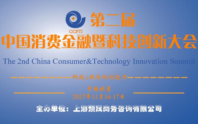 2017第二届中国消费金融暨科技创新大会