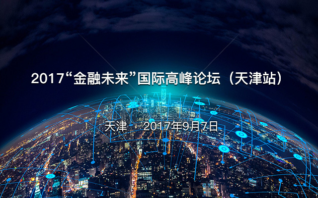 """2017""""金融未来""""国际高峰论坛(天津站)"""