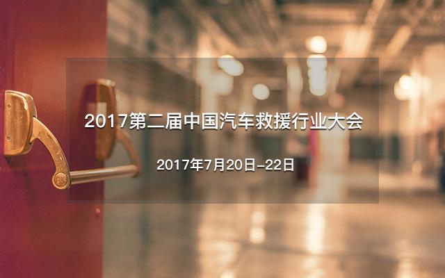2017第二届中国汽车救援行业大会