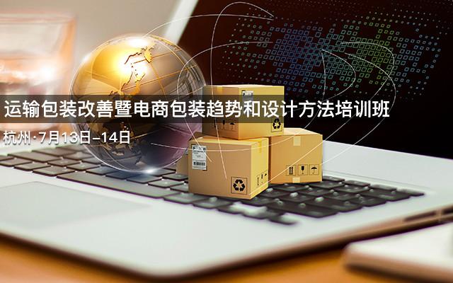运输包装改善暨电商包装趋势和设计方法培训班