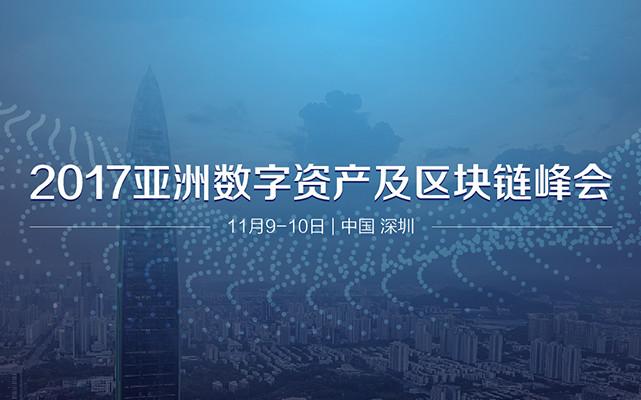 2017亚洲数字资产及区块链峰会