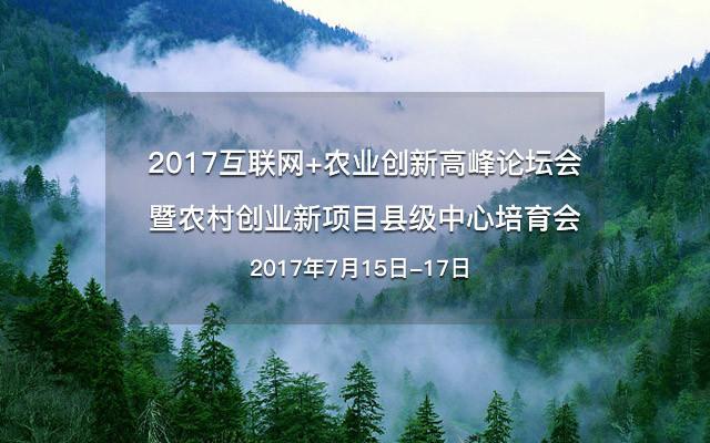 2017互联网+农业创新高峰论坛会暨农村创业新项目县级中心培育会