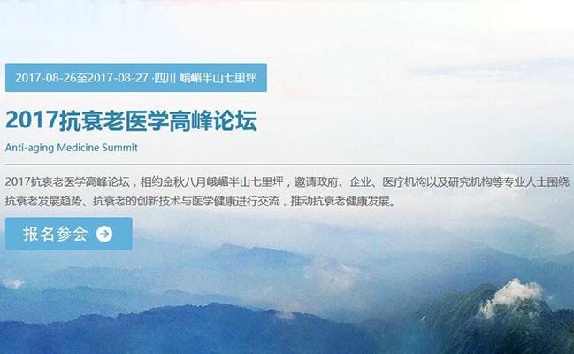 2017抗衰老医学高峰论坛