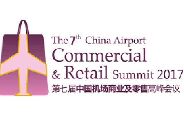 2017第七届中国机场商业及零售大会