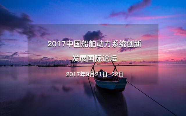 2017中国船舶动力系统创新发展国际论坛