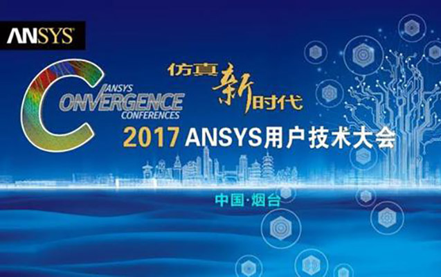 2017 ANSYS用户技术大会