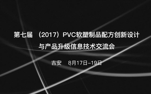 第七届 (2017)PVC软塑制品配方创新设计与产品升级信息技术交流会