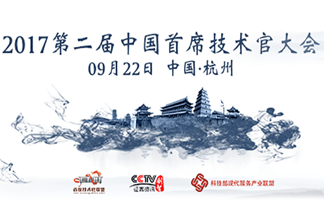 2017中国首席技术官大会
