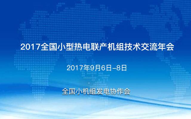 2017全国小型热电联产机组技术交流年会
