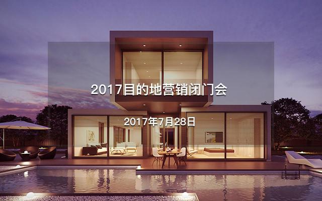 2017目的地营销闭门会