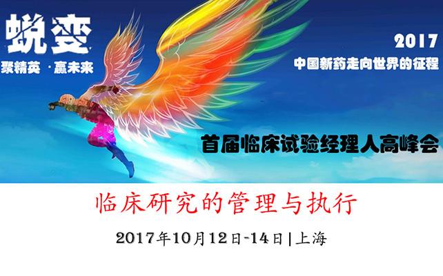 中国新药走向世界的征程(NDAA)首届临床试验经理人高峰会