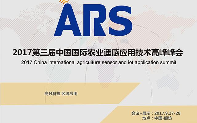2017第三届中国国际农业遥感应用技术高峰论坛