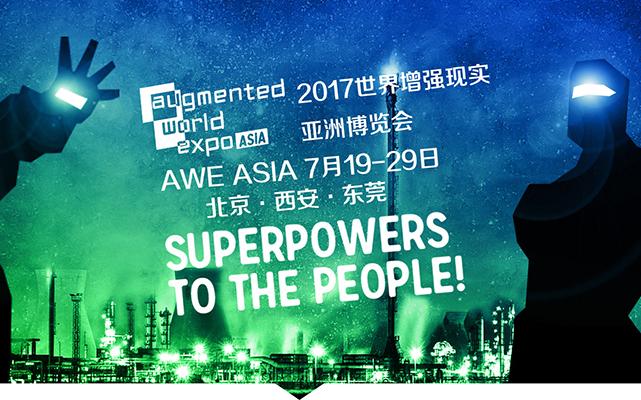 2017世界增强现实亚洲博览会 ● 北京