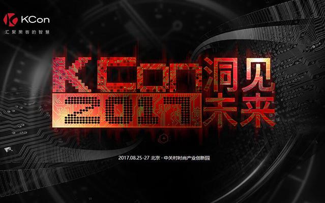 KCon 黑客大会 2017