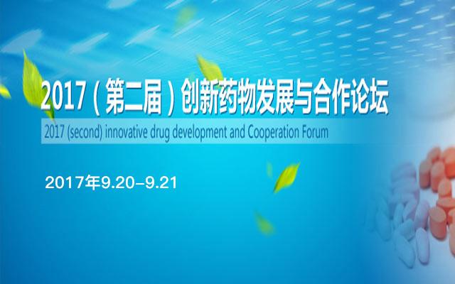 2017国际创新药产业高峰论坛