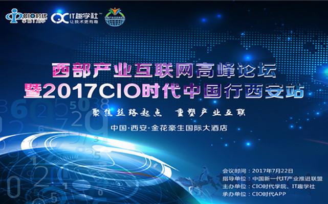 西部产业互联网高峰论坛暨2017CIO时代中国行西安站