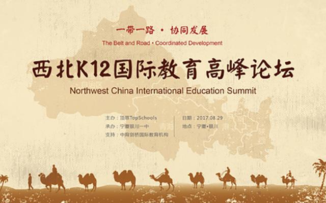 顶思会 | 西北K12国际教育高峰论坛