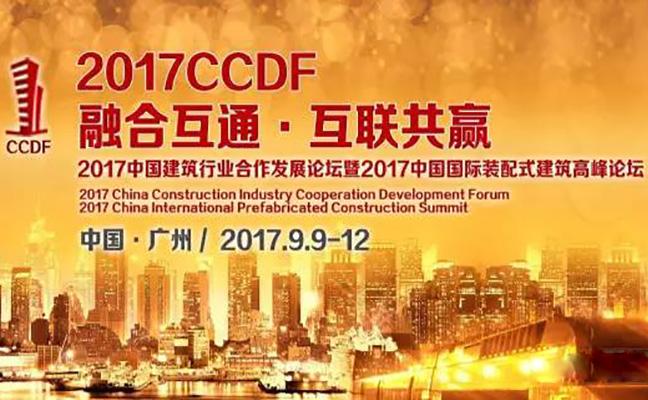 2017中国国际装配式建筑高峰论坛暨建筑行业合作发展论坛