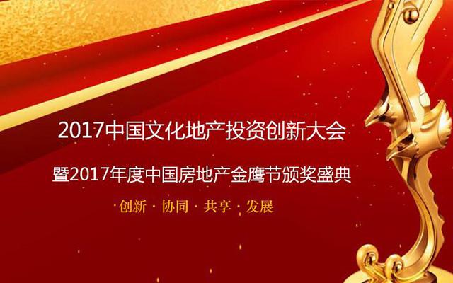 2017中国文化地产投资创新大会暨2017年度中国房地产金鹰节颁奖盛典
