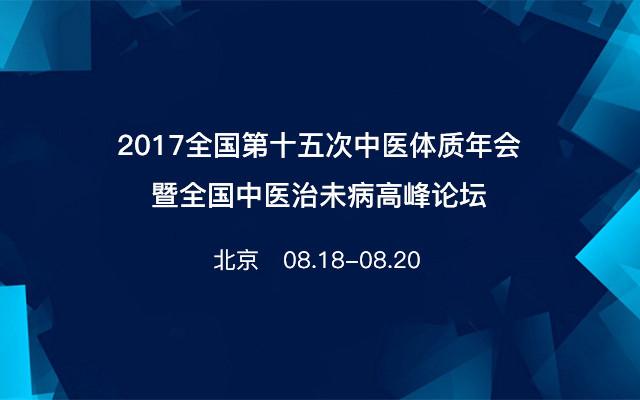 全国第十五次中医体质年会暨全国中医治未病高峰论坛