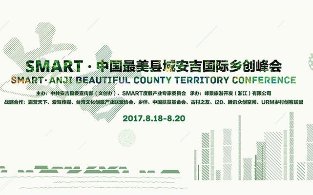 SMART•中国最美县域安吉国际乡创峰会